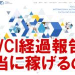 VCIビジネス経過報告